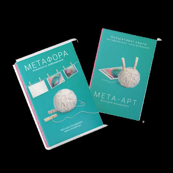 nabir Metafora+Meta-Art