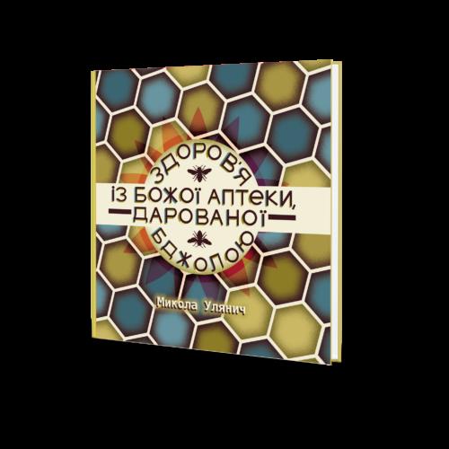 Zdorovya ix Bozhoyi apteky darovanoi bdzholoyu