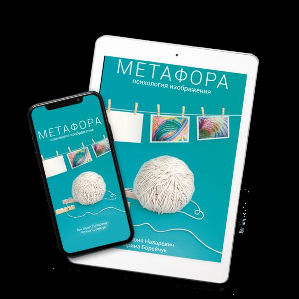 Metaphora